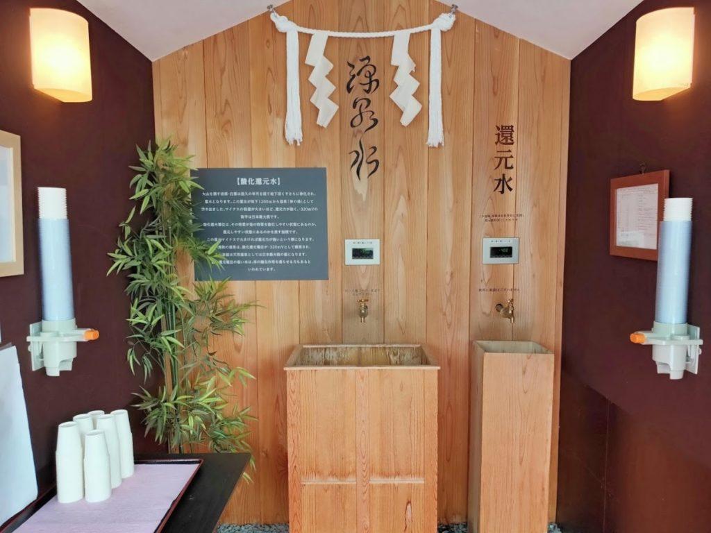 豪円湯院の酸化還元水