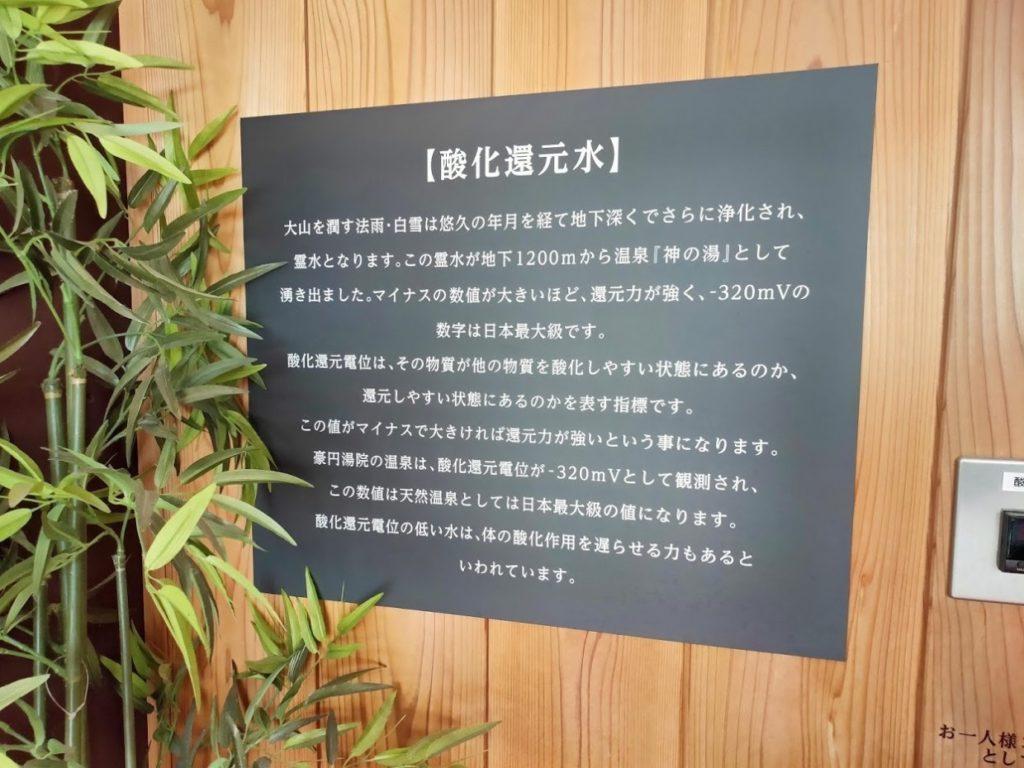 豪円湯院の酸化還元水の説明書き