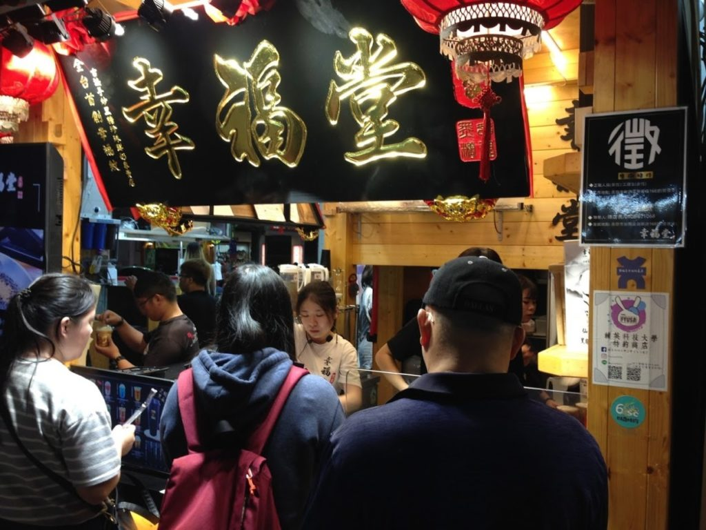 台湾幸福堂の看板
