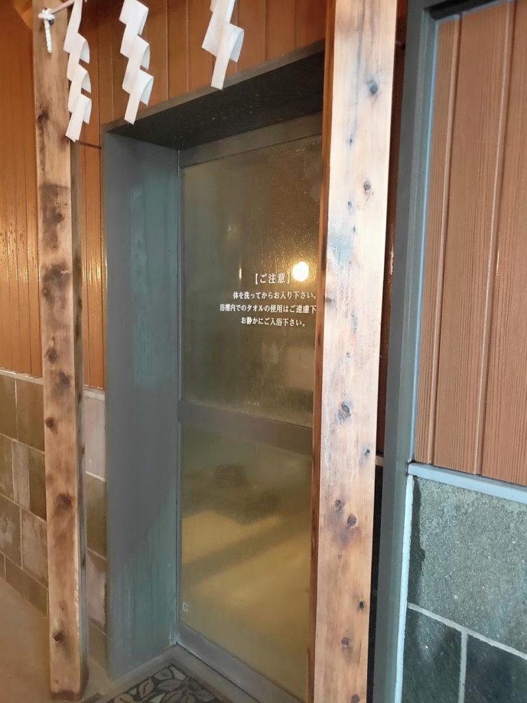 豪円湯院の内湯入り口