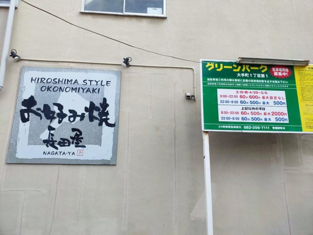 広島市長田屋お好み焼き駐車場