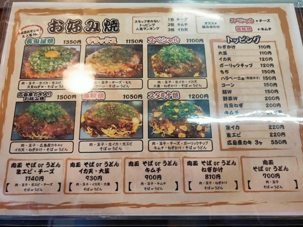 広島市長田屋お好み焼きメインメニュー