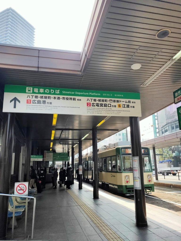 路面電車乗り場広島駅