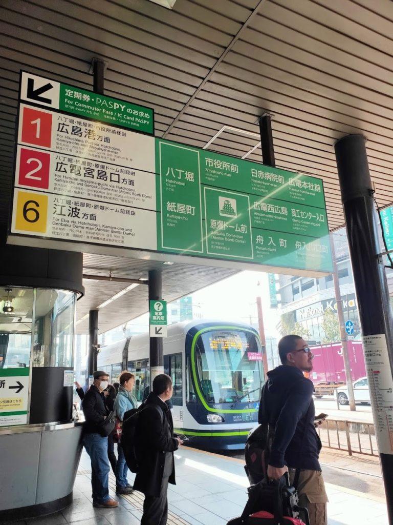路面電車広島駅乗り口