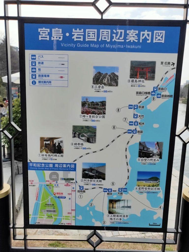 宮島岩国周辺案内図