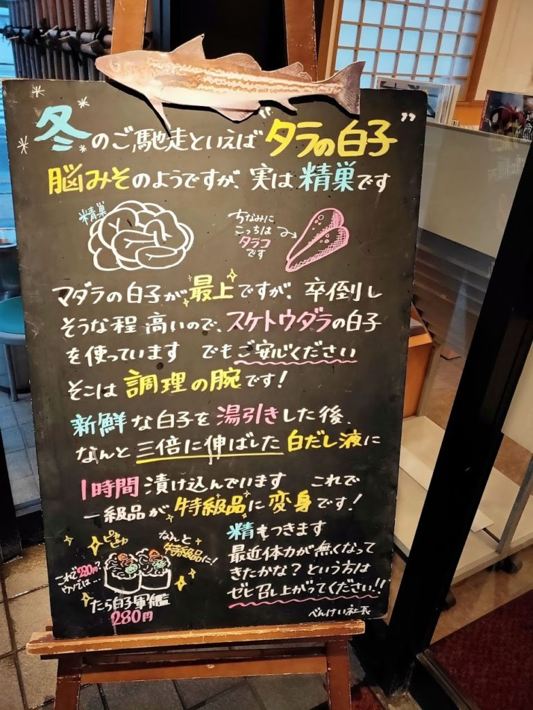 回転寿司北海道おすすめメニュー看板