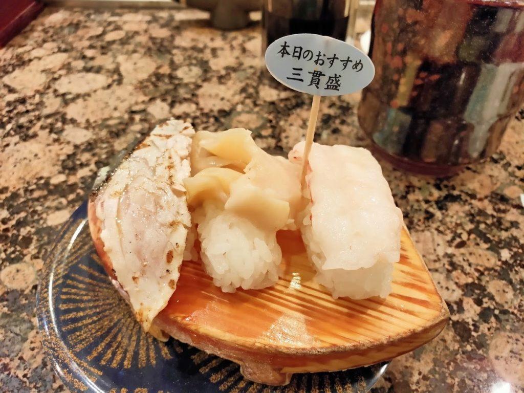 回転寿司北海道本日のおすすめ三貫盛写真