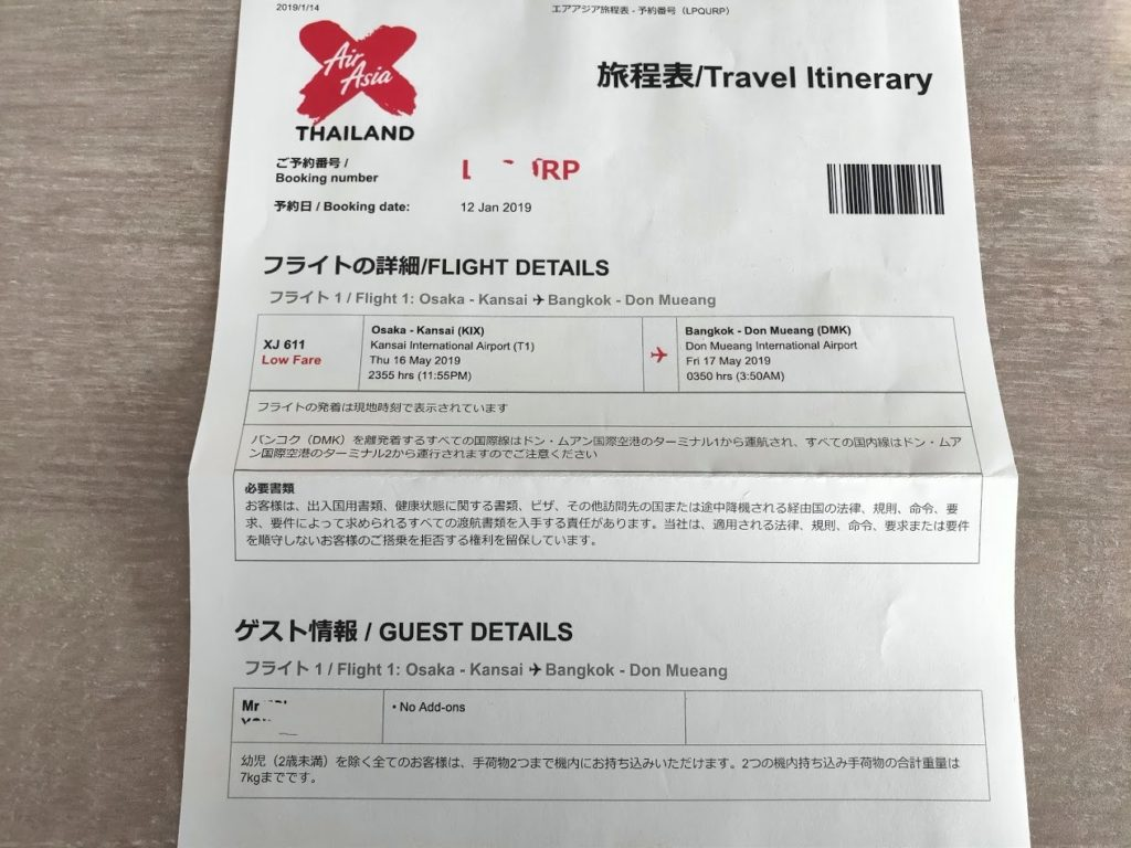 関空からバンコクへの航空券