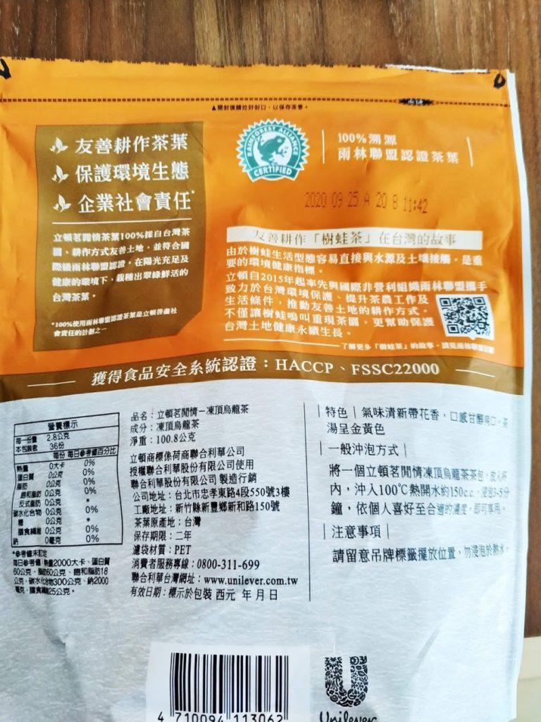 台湾茶リプトン茗間情凍頂烏龍茶裏パッケージ