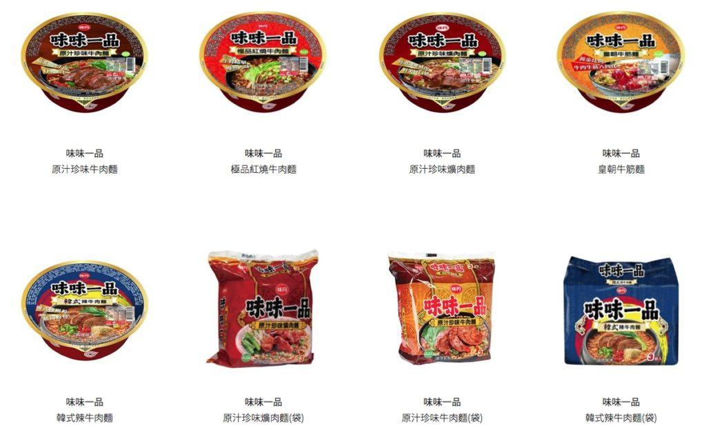 台湾インスタントラーメン味味一品の種類