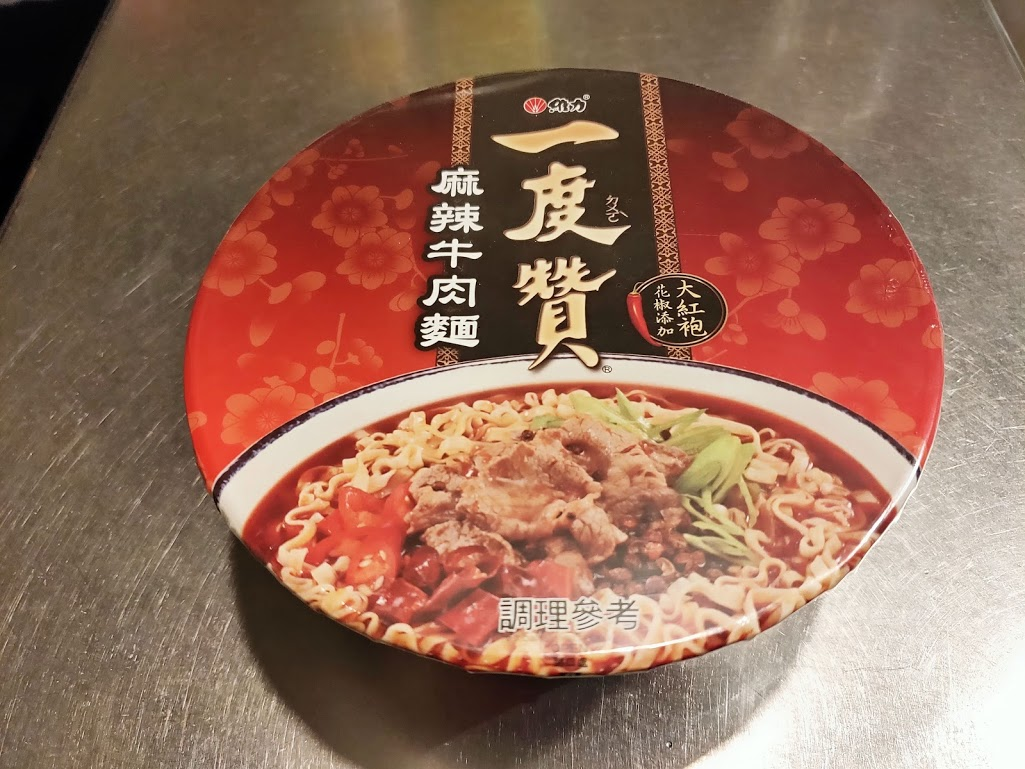 一度贊麻辣牛肉麺のパッケージ