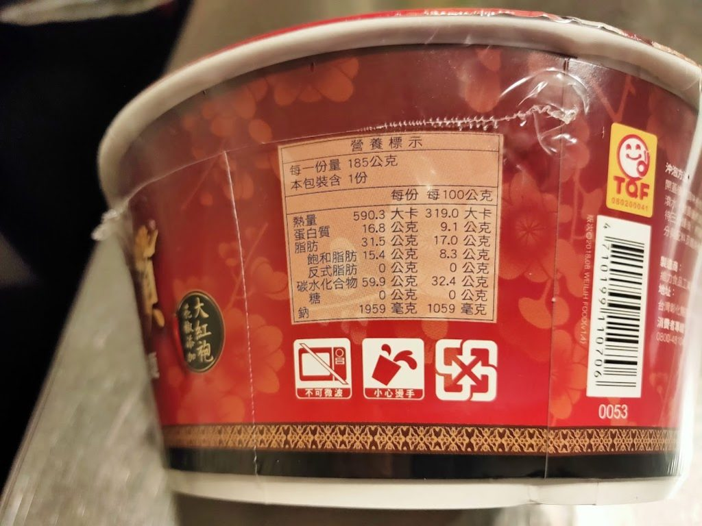 一度贊麻辣牛肉麺の栄養表示
