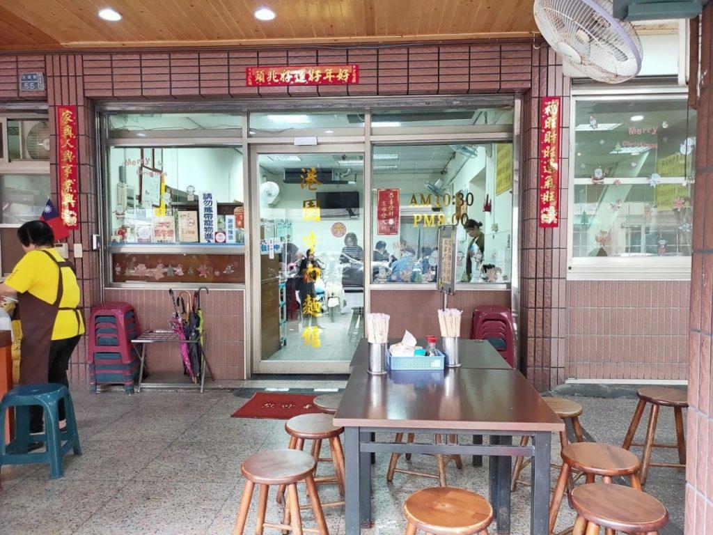 港園牛肉麵の店内の様子
