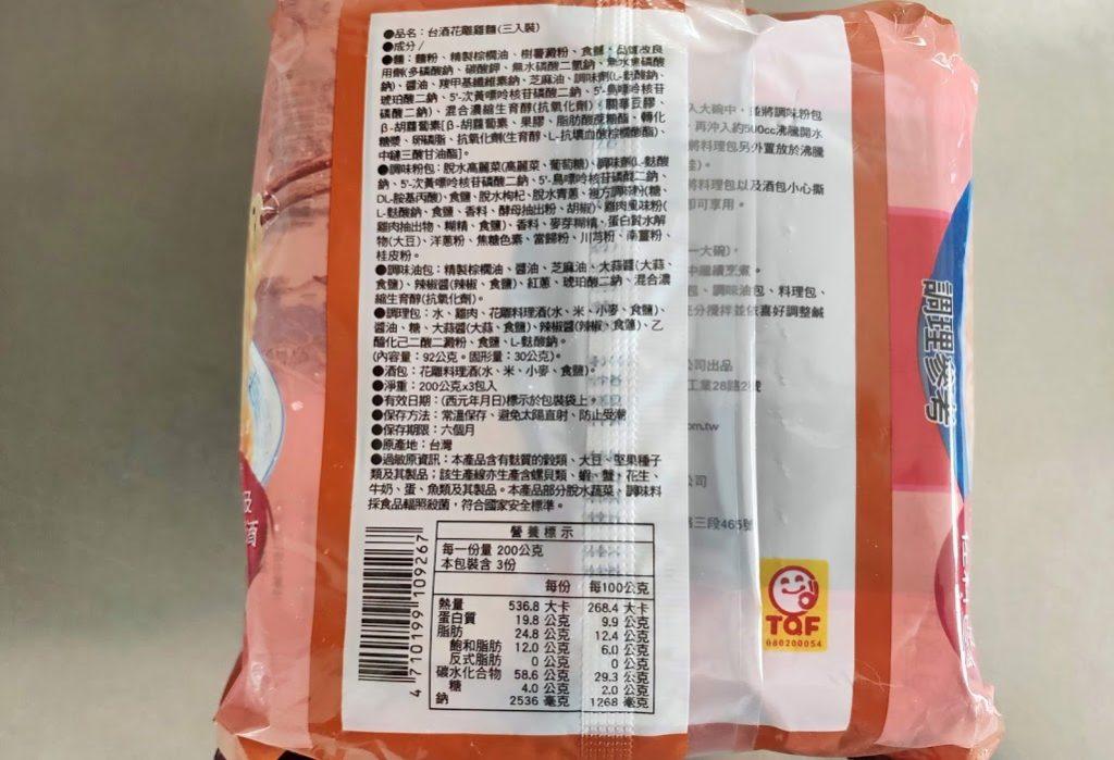 花雕鶏麺の背面パッケージ