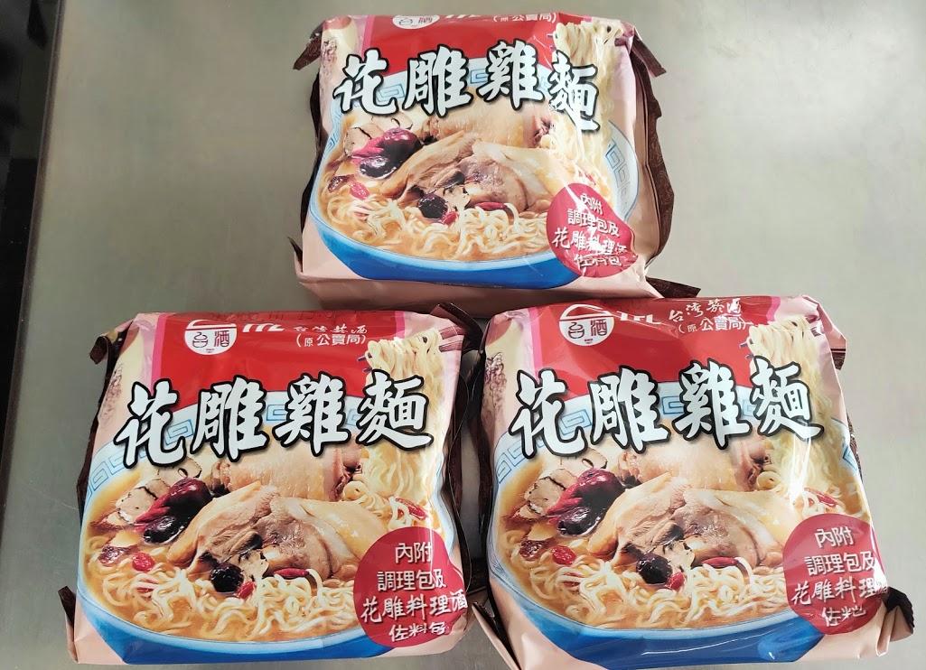 花雕鶏麺3袋入り