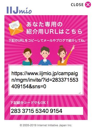 IIJmioの紹介コード