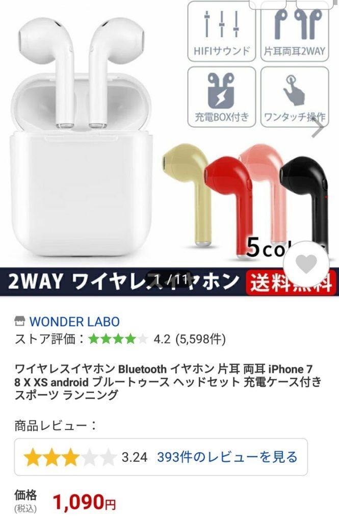 ワイヤレスイヤホンi7sの日本での価格