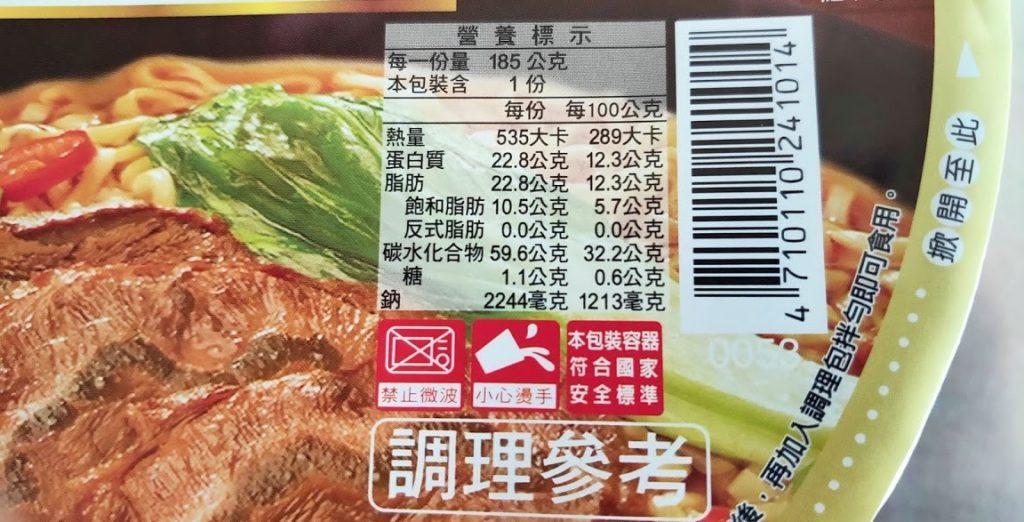 台湾インスタントラーメン味味一品の表示
