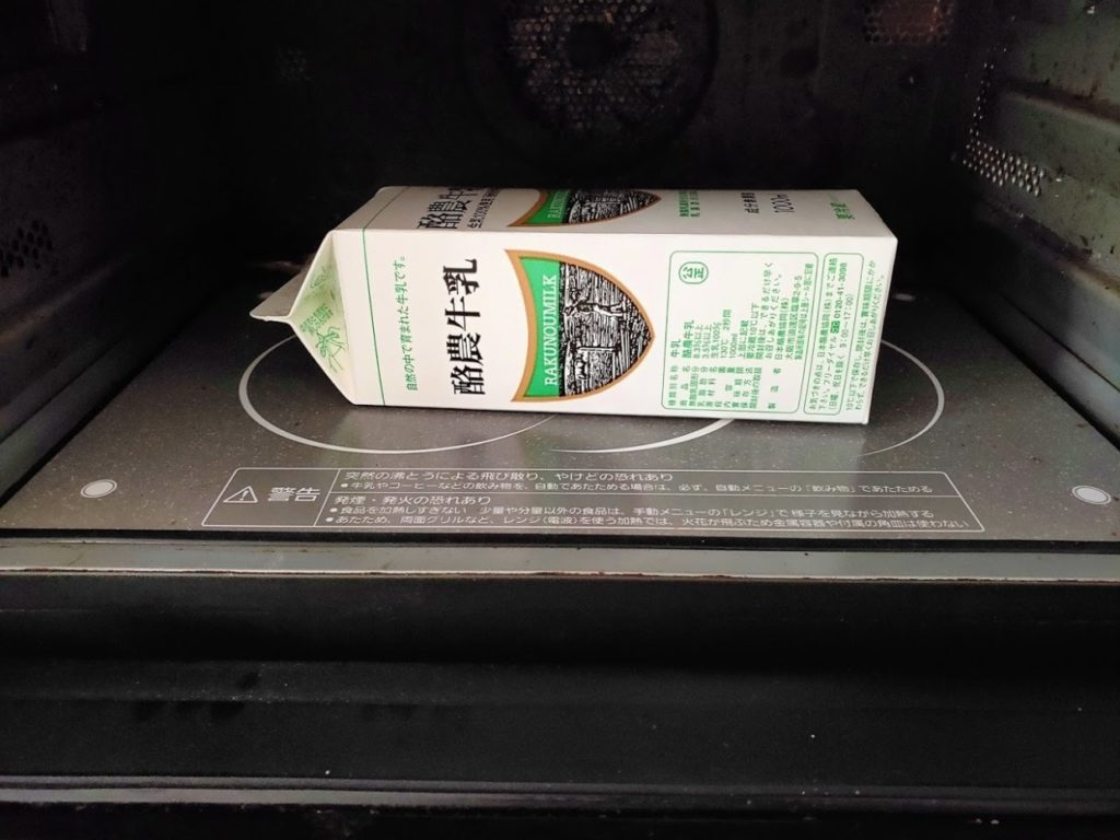 ヨーグルト作成手順レンジに牛乳を入れる