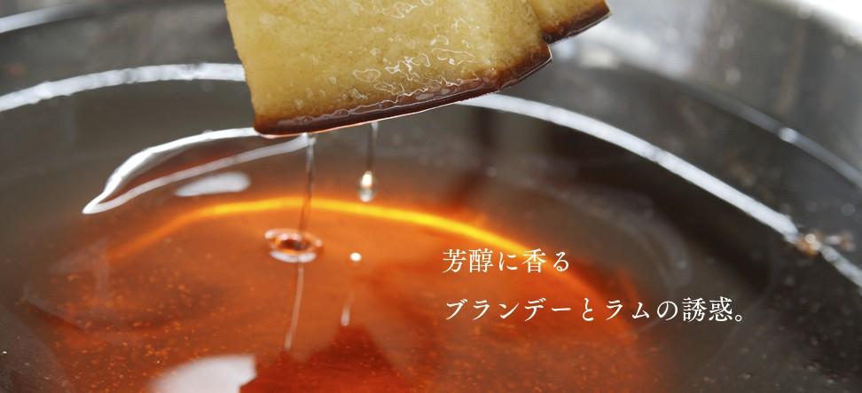 洋酒ケーキホームページ画像