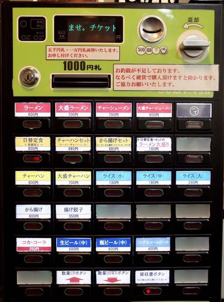 尾道ラーメン一丁の券売機