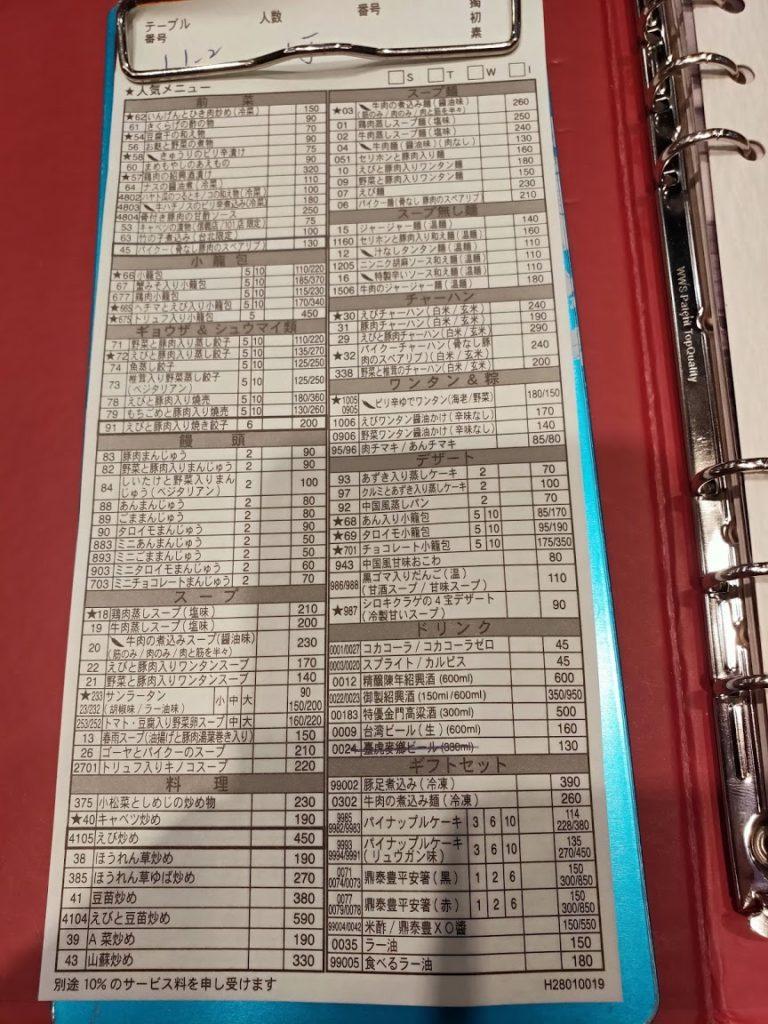 鼎泰豊の注文表