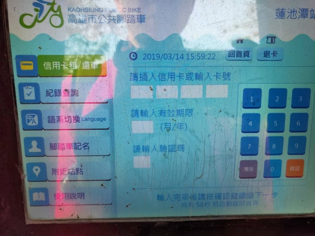 高雄C-bikeカード情報