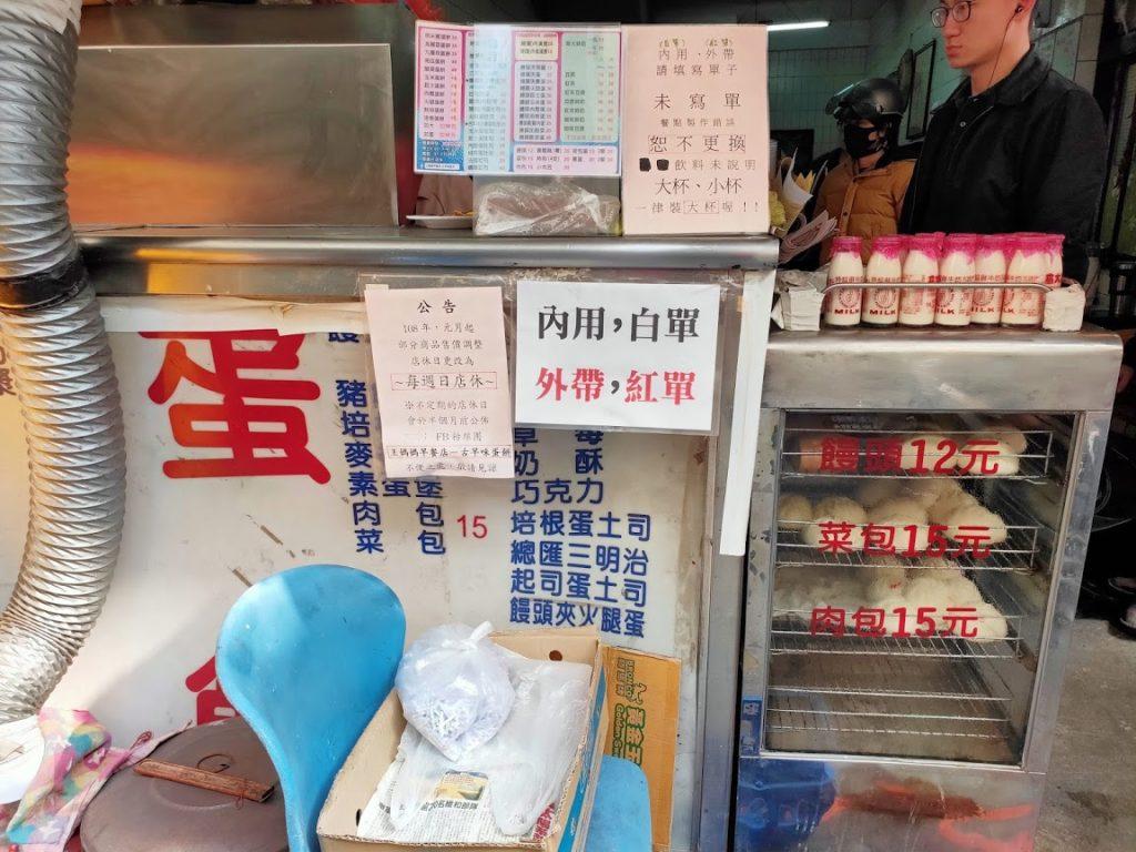 王媽媽早餐店の店頭商品
