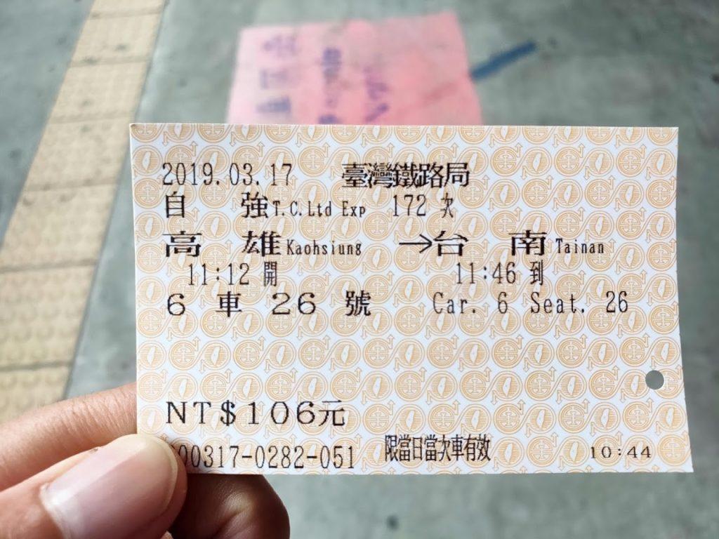 高雄から台南への切符