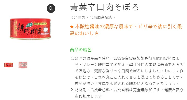 青葉辣味肉醬のホームページ情報1