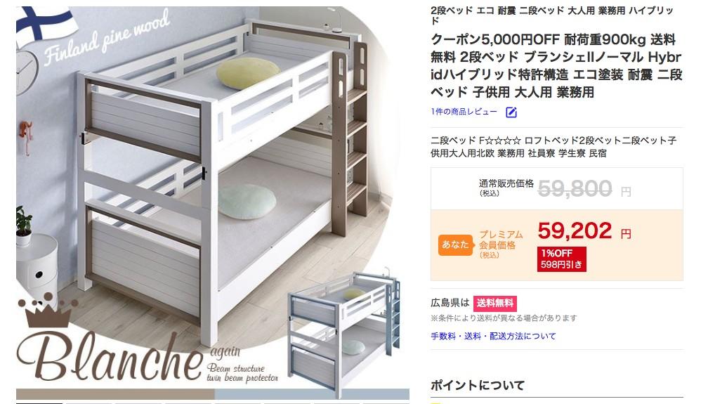 2段ベッド購入した価格