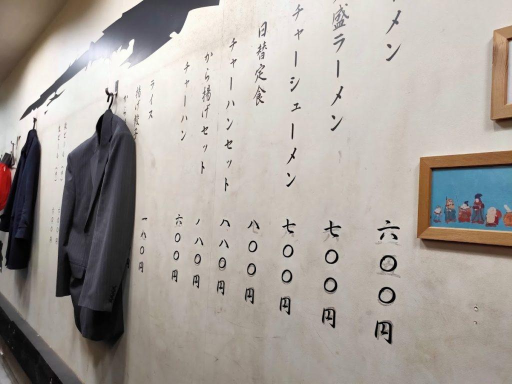 尾道ラーメン一丁店内壁面メニュー