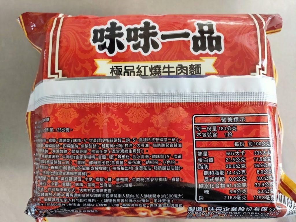 台湾インスタントラーメン味味一品のパッケージ裏面