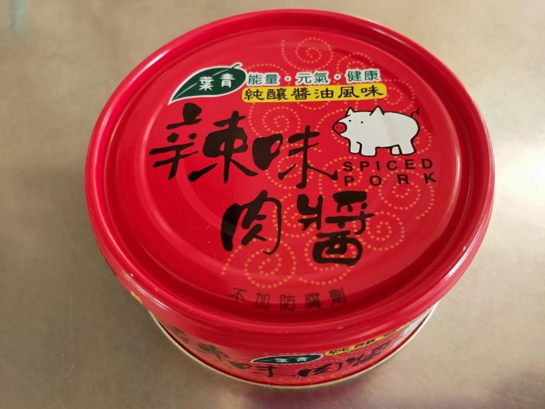 青葉辣味肉醬の外観