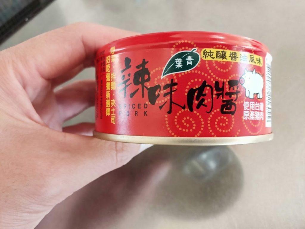 青葉辣味肉醬の外観サイド