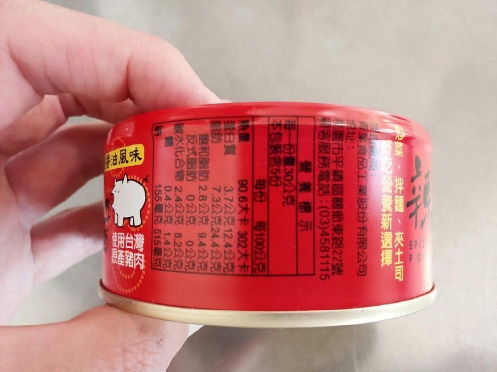 青葉辣味肉醬のカロリー表記