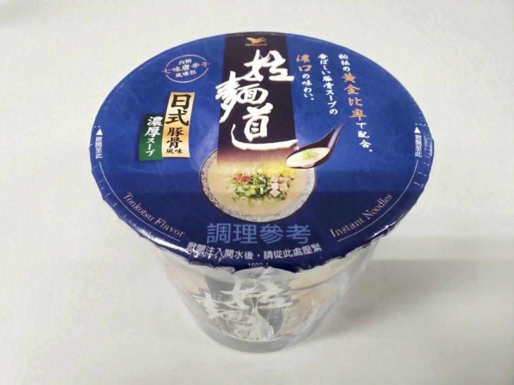日式台湾ラーメンの実物