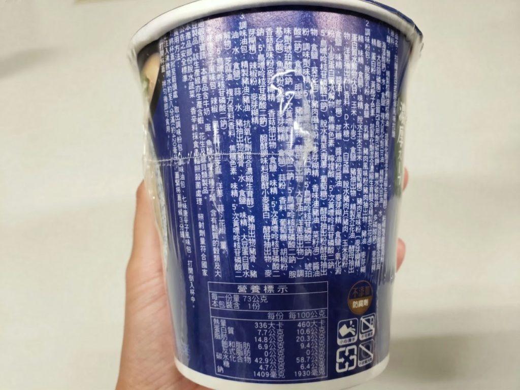日式台湾ラーメンのカロリー表示