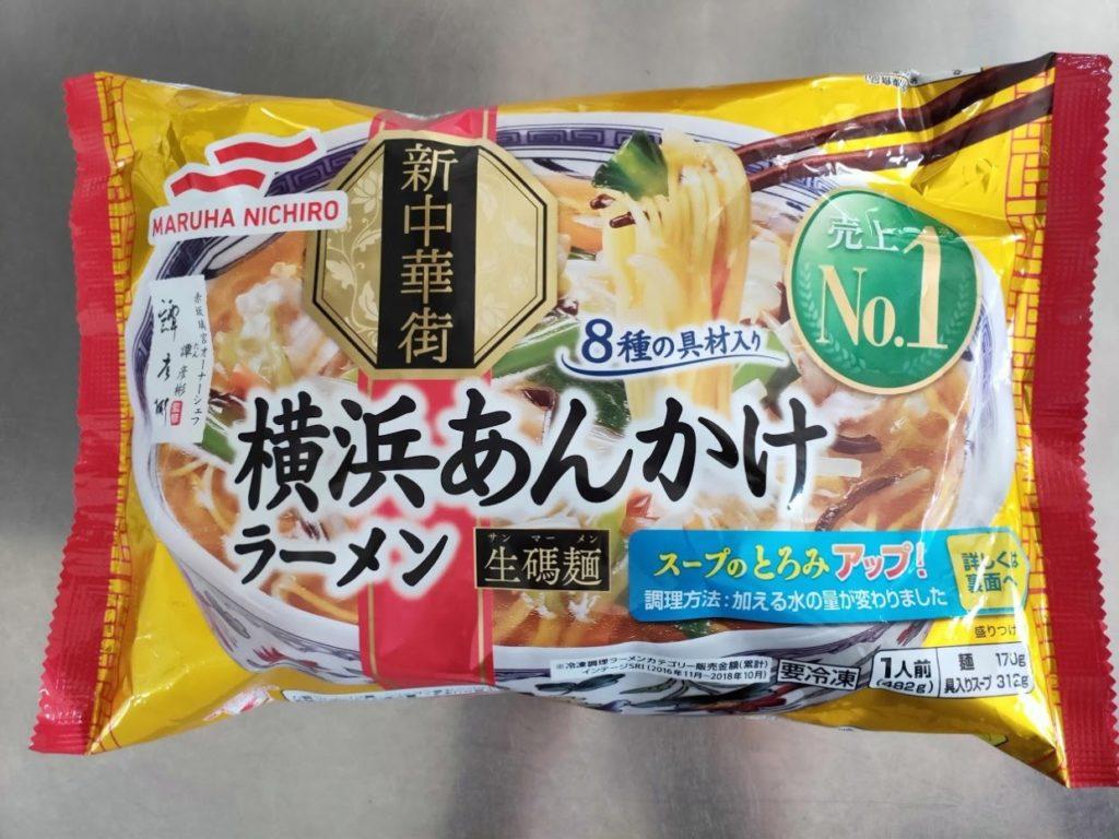 冷凍横浜あんかけラーメンのパッケージ