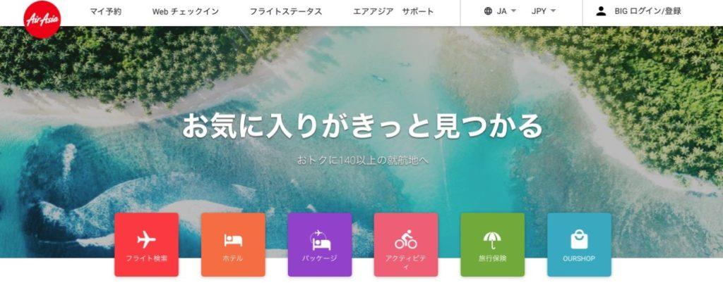 エアアジアのホームページ