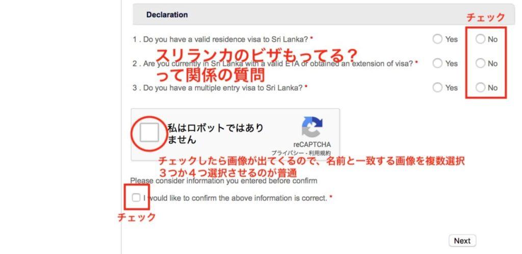 スリランカビザ申請登録画面3