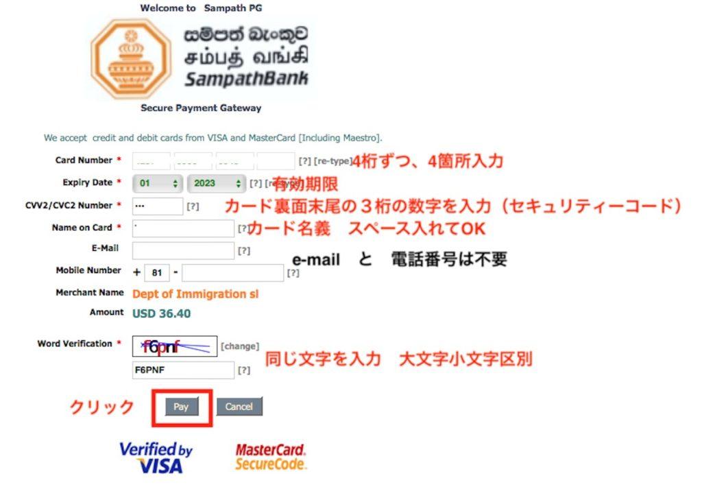 スリランカビザ申請支払画面