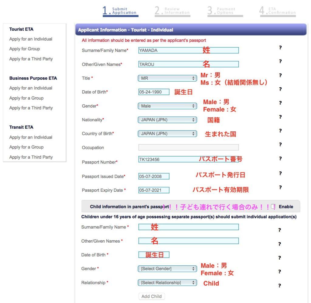 スリランカビザ申請登録画面1