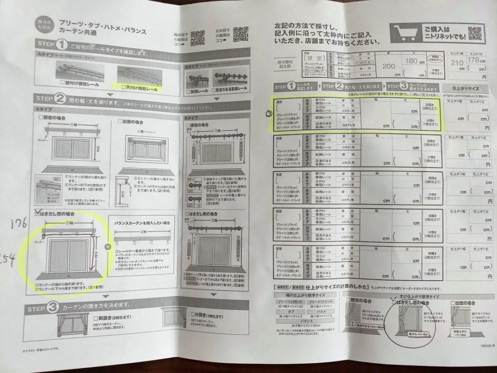 ニトリオーダーカーテンオーダー表