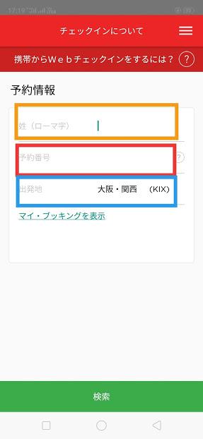 エアアジアウェブチェックイン方法1