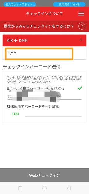 エアアジアウェブチェックイン方法3