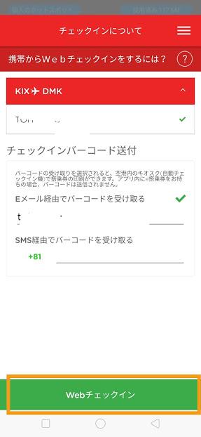 エアアジアウェブチェックイン方法5
