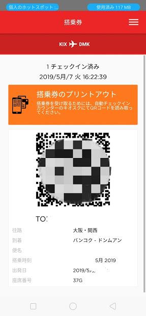 エアアジアのQRコードチケット