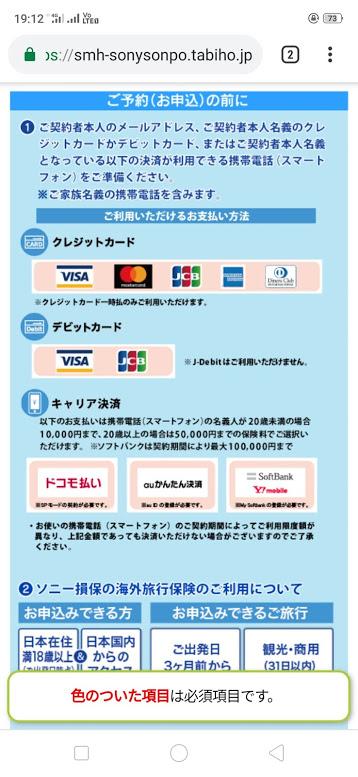 ソニー損保海外旅行保険の支払について