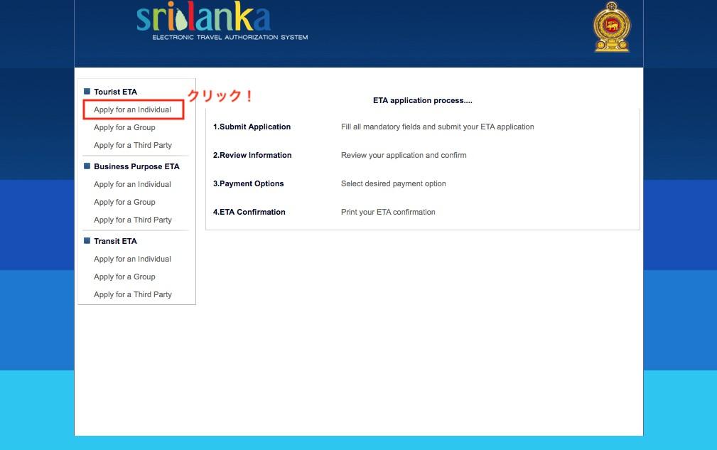 スリランカビザ申請画面2